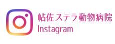 帖佐ステラ動物病院Instagram