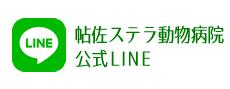 帖佐ステラ動物病院LINE